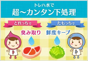 トレハ水で超簡単下処理。臭み取り、鮮度キープができます。