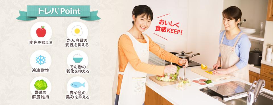 トレハ®のポイント 1.変色を抑える。2.たん白質の変性を抑える。3.冷凍耐性。4.でん粉の老化を抑える。5.野菜の鮮度維持。6.肉や魚の臭みを抑える。